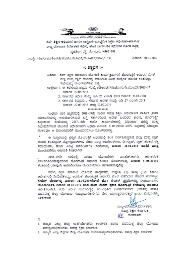 Regarding withdrawal of services from District and Blog based on outsourcing to Sarva Shiksha Abhiyan Program Programs