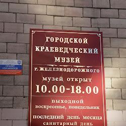 Kraevedcheskiy Muzey g. Zheleznodorozhnyy's profile photo