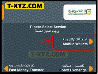 تجربة إيداع مبلغ من المال إلى محفظة الأهلي فون كاش عن طريق ماكينة ATM.