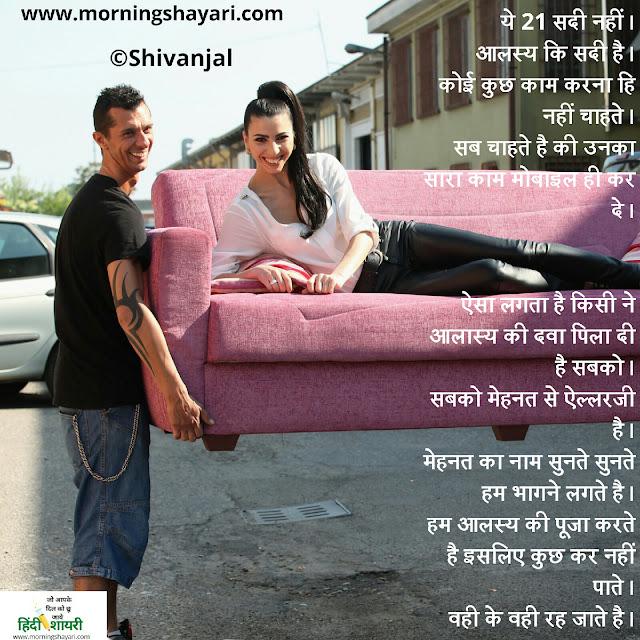 Aalasy Shayari, Shayari on Aalas, Lazy Shayari, Girl Image