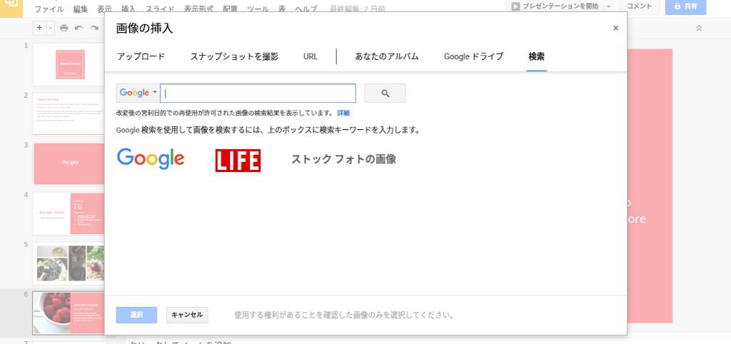 Googleスライド-画像