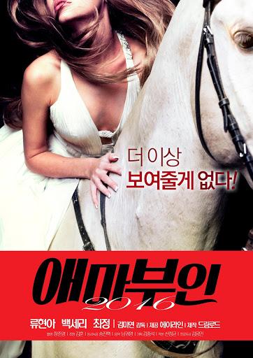 [เกาหลี18+] Madame Aema 2016 [Soundtrack ไม่มีบรรยาย]