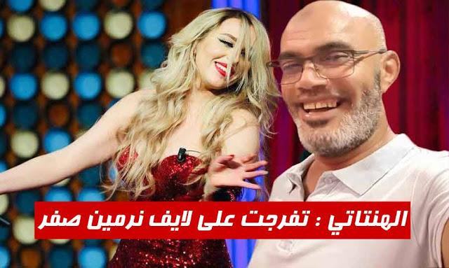 تونس/ الشيخ محمد الهنتاتي : تفرجت على لايف نرمين صفر ... ولكن الأولى لك والثانية عليك ...! - بالفيديو