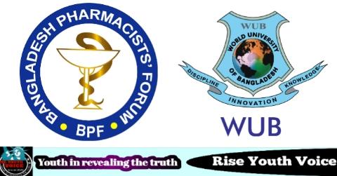 বাংলাদেশ ফার্মাসিস্ট ফোরাম ওয়ার্ল্ড ইউনিভার্সিটি অব বাংলাদেশ শাখার কমিটি গঠন