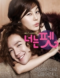 You're My Pet – You Are My Pet (2011)