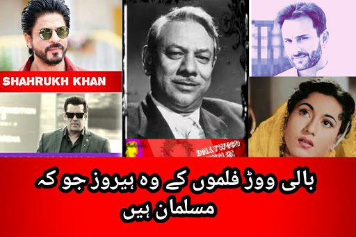 Top List of Bollywood Muslim Actors . See How Many Actors and Actress are Muslims or Not