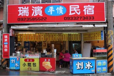 台湾旅行 平渓線 瑞芳駅付近 食堂