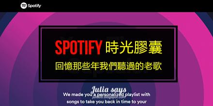 [spotifytime3]