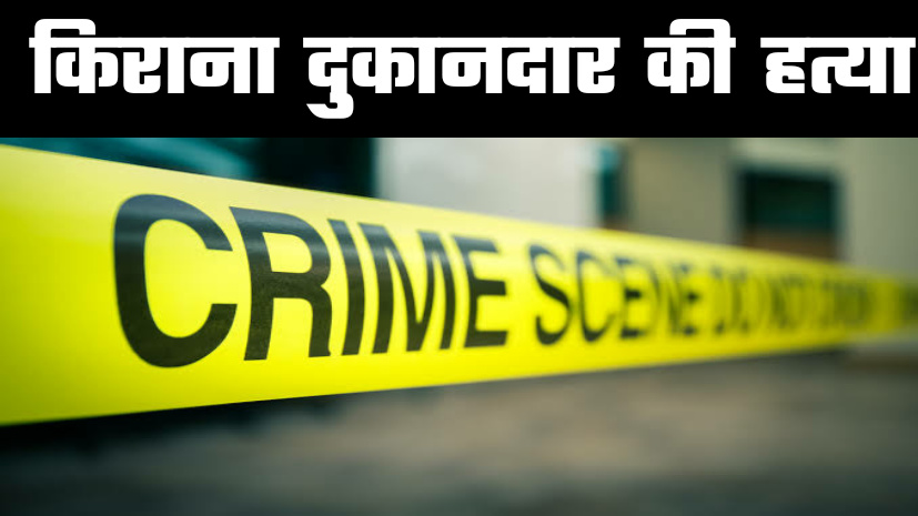 किराना दुकानदार की गोलीमार हत्या, एक हिरासत में, छानबीन में जुटी पुलिस