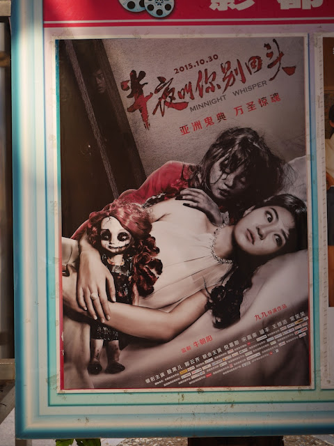"movie poster for Midnight Whispers (半夜叫你别回头) which misspells ""midnight"" as ""minnight"""
