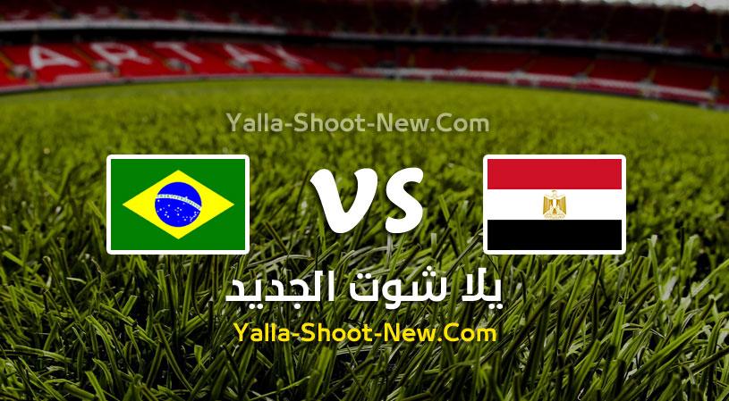 مباراة مصر الأولمبي والبرازيل الأوليمبي
