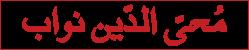 Mohaiuddin Nawab Novels