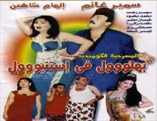 مسرحية بهلول في إسطنبول