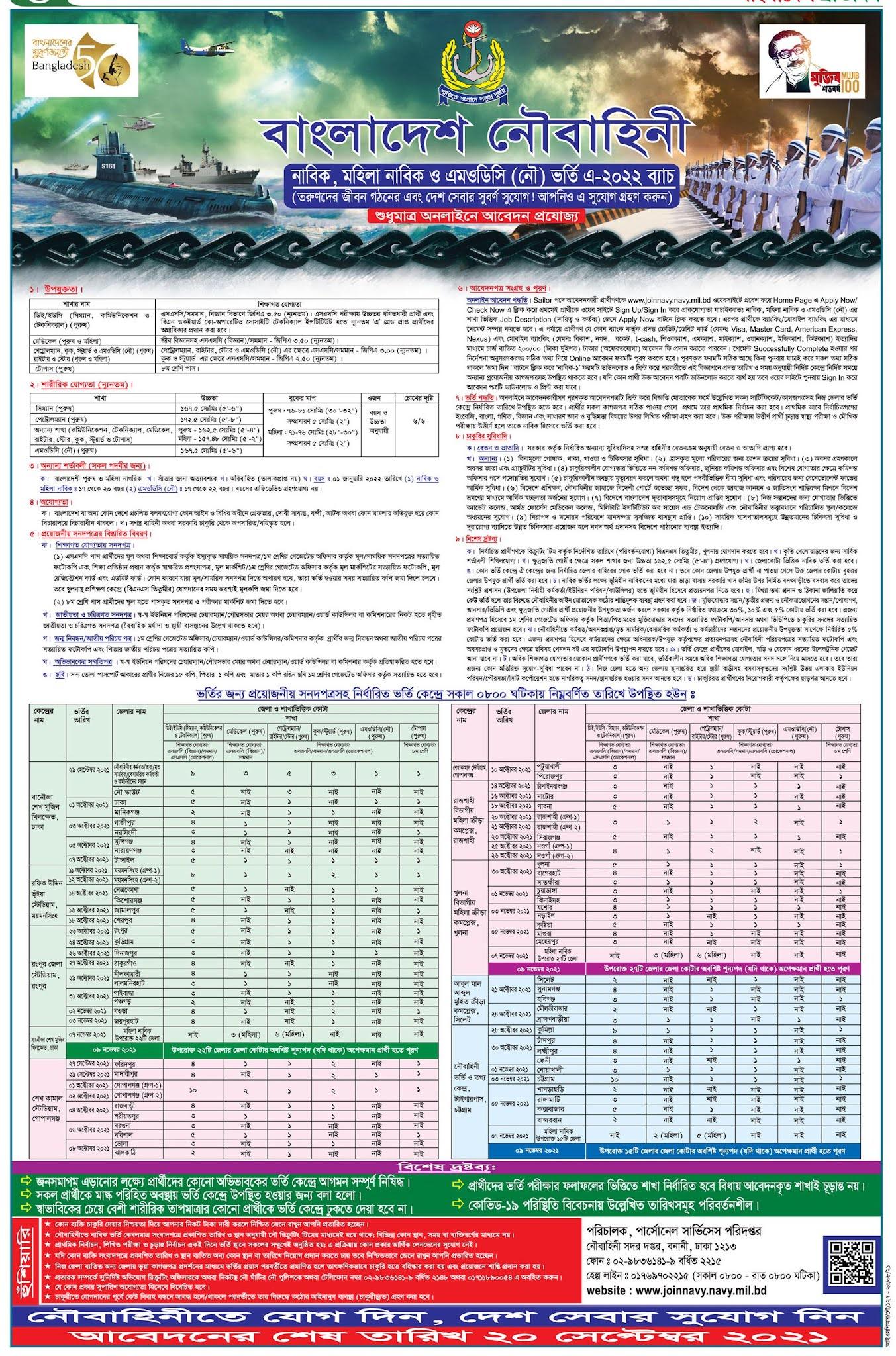 বাংলাদেশ নৌবাহিনী নাবিক পদে নিয়োগ বিজ্ঞপ্তি ২০২১ - Bangladesh Navy Sailor Job Circular 2021 - বাংলাদেশ নৌবাহিনী নিয়োগ বিজ্ঞপ্তি ২০২১ - বাংলাদেশ নৌবাহিনী নাবিক পদে নিয়োগ বিজ্ঞপ্তি ২০২২ - Bangladesh Navy Sailor Job Circular 2022 - বাংলাদেশ নৌবাহিনী নিয়োগ বিজ্ঞপ্তি ২০২২