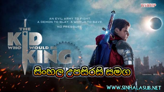 The Kid Who Would Be King (2019) Sinhala Subtitles | සිංහල උපසිරසි සමග | එක්ස්කැලිබර් අසිපතේ නූතන උරුමකරු