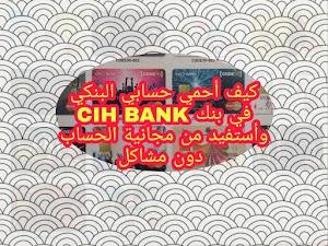 كيف أحمي حسابي البنكي في بنك CIH BANK وأستفيد من مجانية الحساب دون مشاكل
