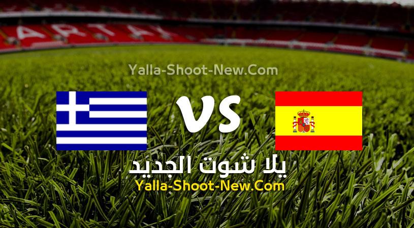 مباراة اسبانيا واليونان