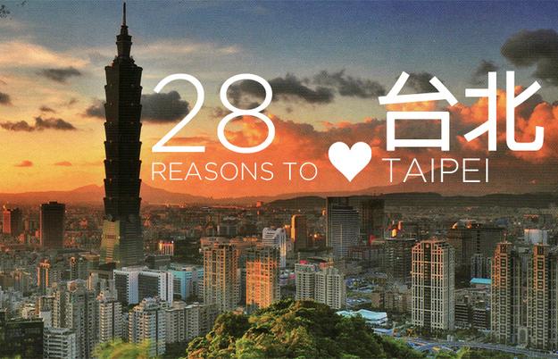 *BuzzFeeD: Wow!28個愛台北的理由! 1