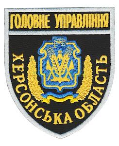 Головне Управління Херсонська область /поліція/ нарукавна емблема