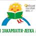"В Ужгороді презставлять проєкт ""Казки Закарпаття. Легка мова"""
