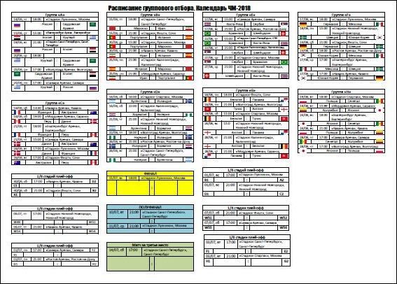 таблица матчей чм-2018 по футболу для печати