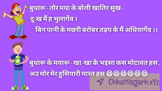 Cg Shayari Status