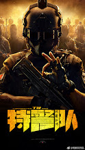 S.W.A.T. China Movie