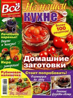 Читать онлайн журнал<br>На нашей кухне (№4 июль-август 2016)<br>или скачать журнал бесплатно