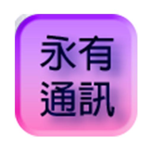 永有通訊CCA 工具 App LOGO-硬是要APP