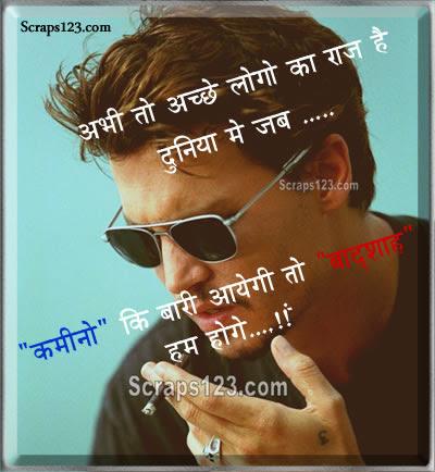 Attitude Shayari  Image - 5