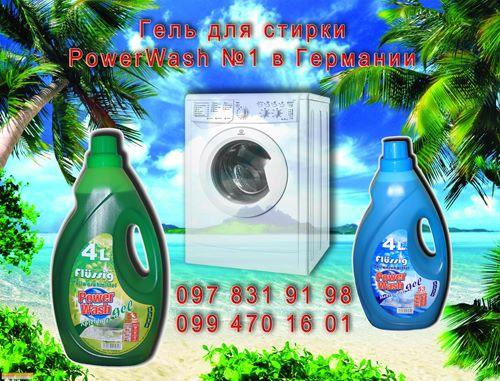 Жидкий стиральный порошок Pawer Wash