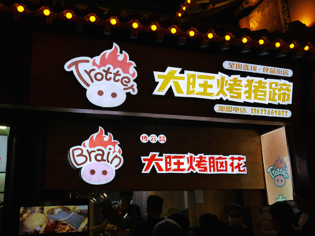 Signs for shop selling pig's feet and pig's brain in Taiyuan, Shanxi