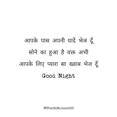 good night shayari in hindi for friends,शुभ रात्री स्टेटस इन हिन्दी 2021, good night quotes in hindi, good night sms hindi, good night msg in hindi, good night wishes in hindi, night quotes in hindi