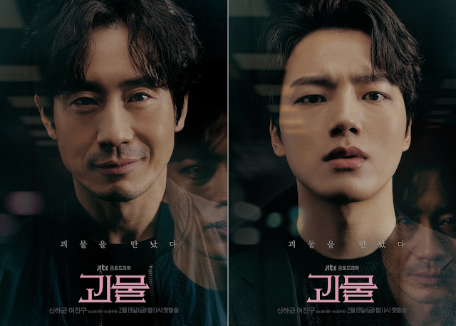 Drama Beyond Evil Lakonan Yeo Jin Goo