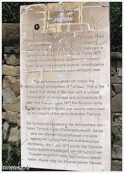 Мемориальная доска на улице Генерала Гурко. Велико Тырново. Болгария.