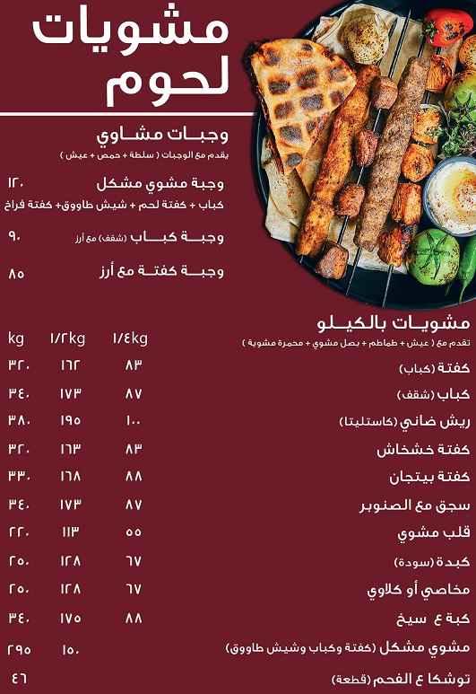 منيو مطعم ابن الشام 2