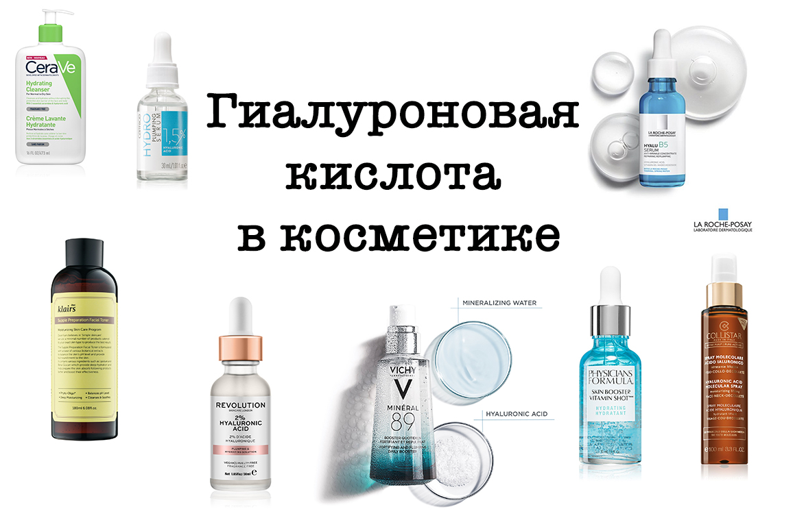 A Guide To Hyaluronic Acid