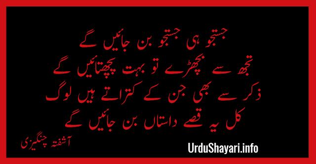 justojo hi 2 line shayari in Urdu font