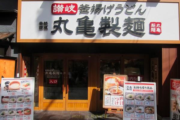日本食記:讚岐烏龍麵-丸龜製麵 @ 大阪千日前店
