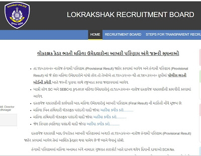 LRB Constable Final Result 2020 ARMED (FEMALE) at https://lrbgujarat2018.in