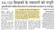 TRANSFER, APPLICATION : 54 हजार शिक्षकों के तबादले को मंजूरी, 70,838 शिक्षकों ने किया था आवेदन
