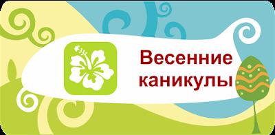 http://www.akdb22.ru/vesennie-kanikuly