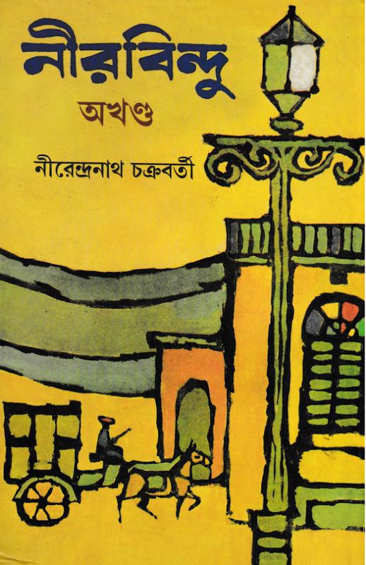 নীরবিন্দু - নীরেন্দ্রনাথ চক্রবর্তী
