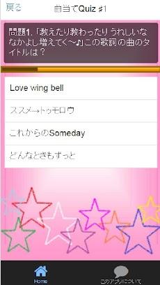 曲当てクイズforラブライブ!のおすすめ画像3