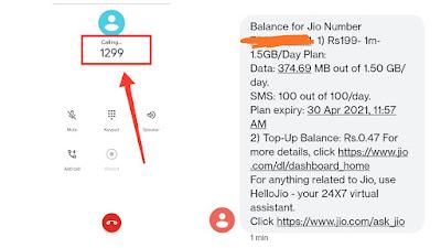 Jio balance check karne ka number