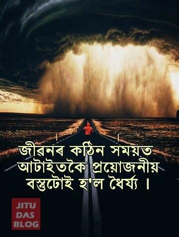 Assamese life quotes জীৱনৰ কঠিন সময়ত by Jitu Das quotes