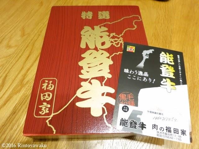 能登牛(すき焼き用)500g【石川県/珠洲市】-2