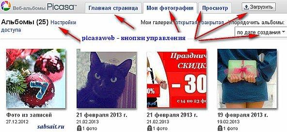 """Google Picasaweb кнопки управления на вкладке """"Мои фотографии"""""""
