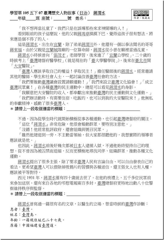 學習單105五下07_台灣歷史人物故事_日治_蔣渭水_01