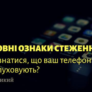 Головні ознаки стеження: як дізнатися, що ваш телефон прослуховують